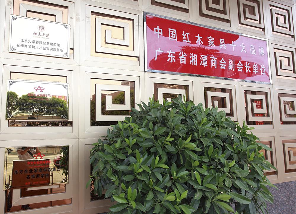 中国红木十大品牌、广东省湘潭商会副会长单位