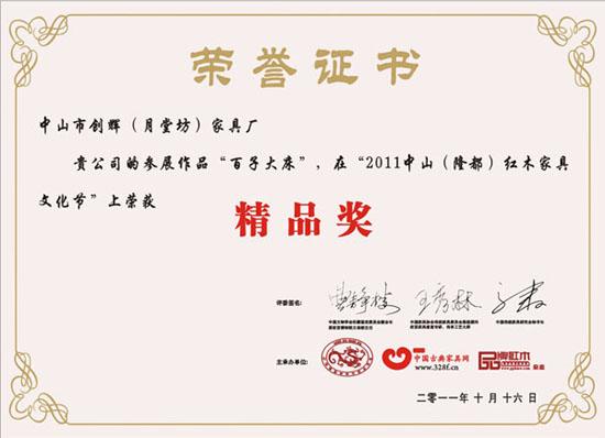 2011中山(隆都)红木家具文化节-精品奖