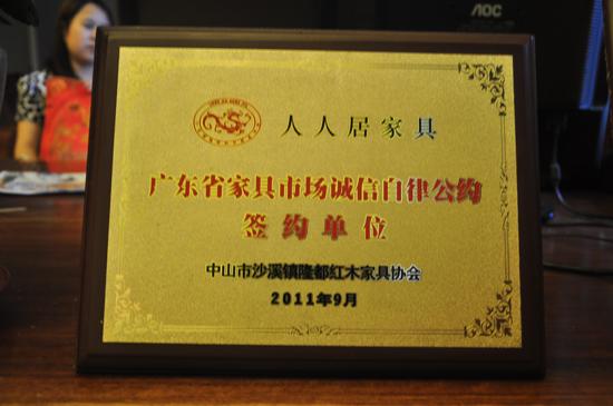 广东省家具市场诚信自律公约签约单位