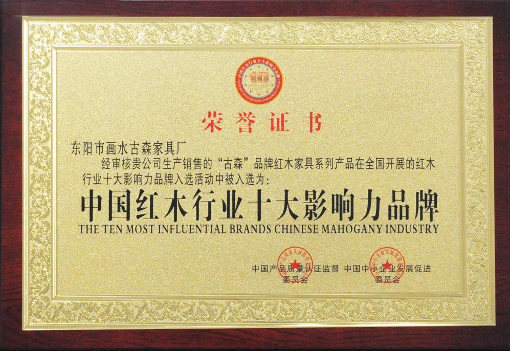 中國紅木行業十大影響力品牌