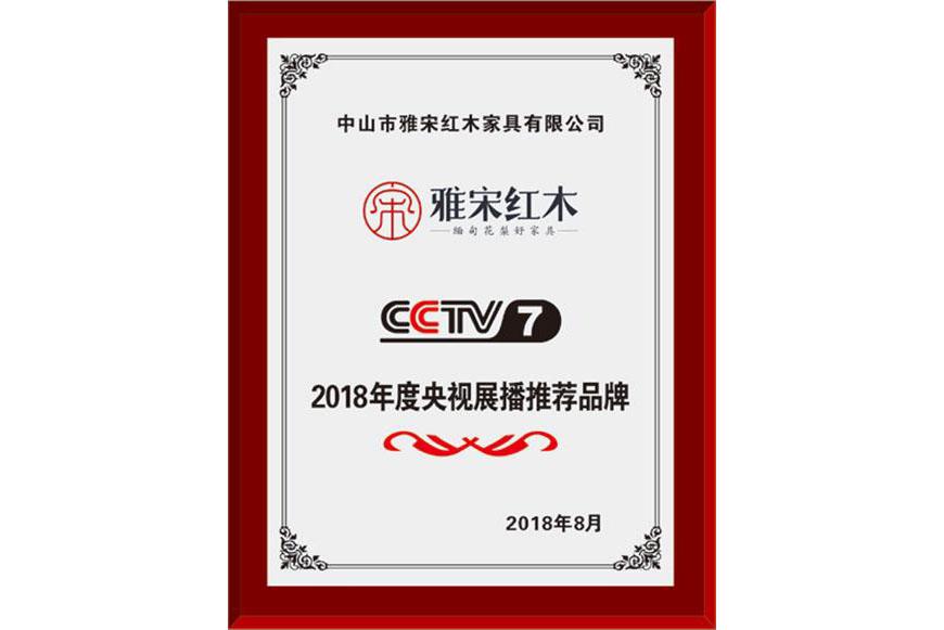2018年央視展播品牌