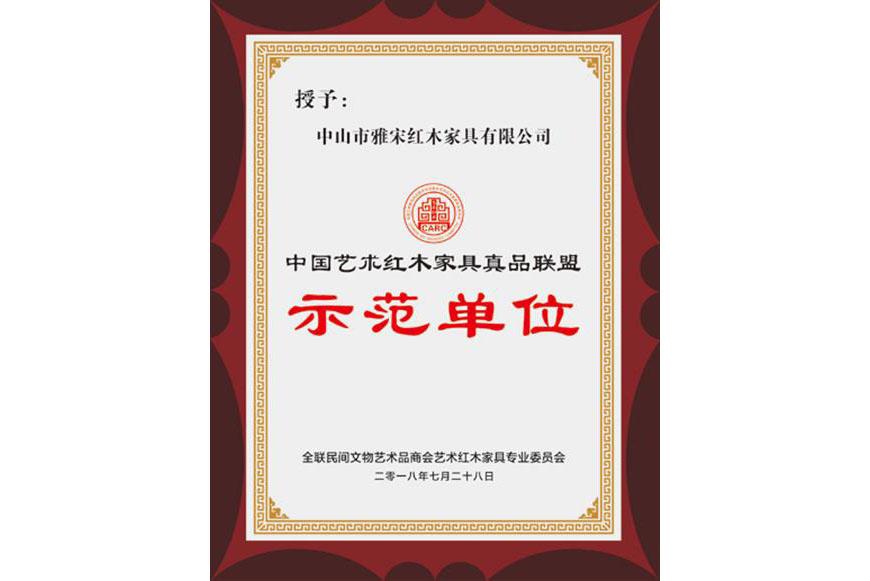中國藝術紅木家具真品聯盟示范單位