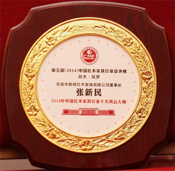 2014年中国红木家具行业十大风云人物