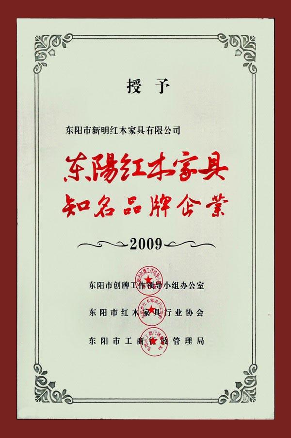 东阳红木家具知名品牌企业