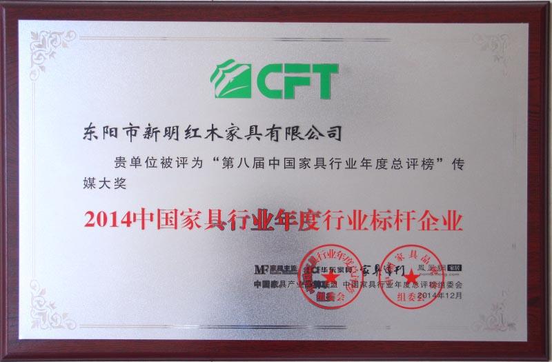 2014中国家具行业年度行业标杆企业
