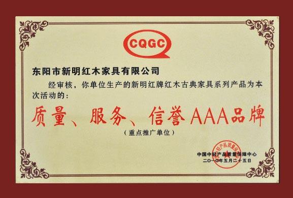 质量,服务,信誉AAA品牌