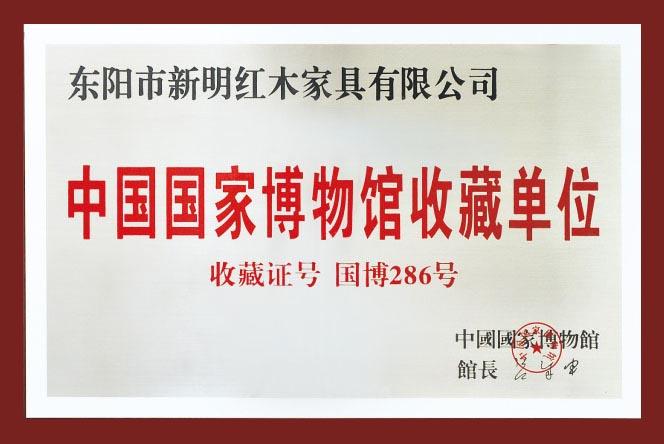 中国国家博物馆收藏单位