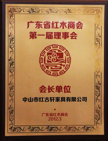 """2012年,红古当选为""""广东省红木商会会长单位"""""""