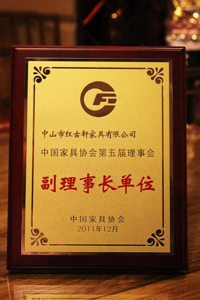 """2012年,红古轩荣升为""""中国家具协会副理事长单位"""""""