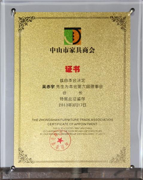 """2013年,紅古軒當選為""""中山市家具商會會長單位"""""""