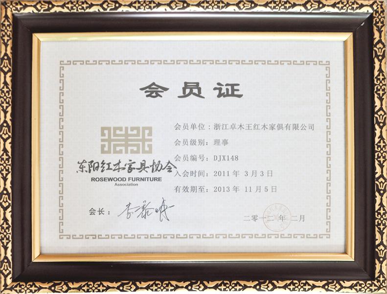 东阳红木家具协会理事单位