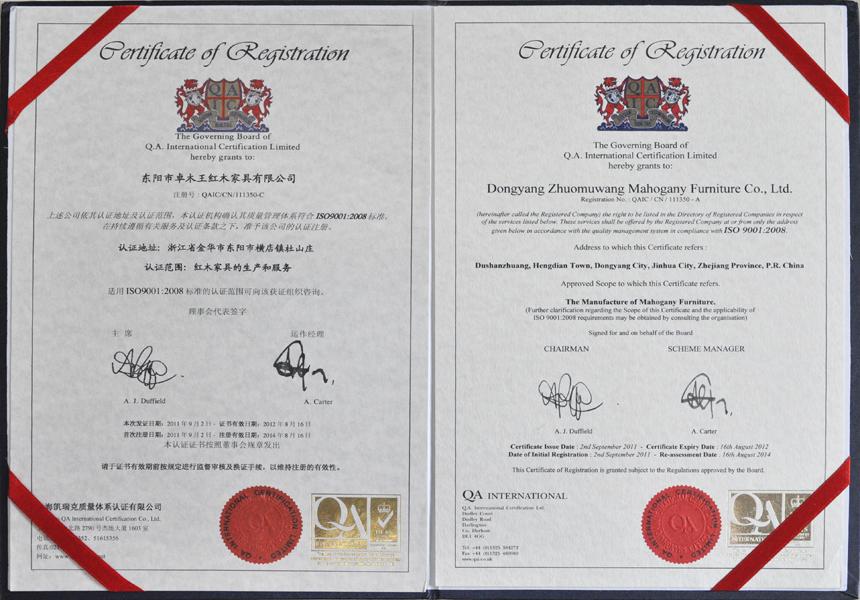 公司产品符合ISO9001