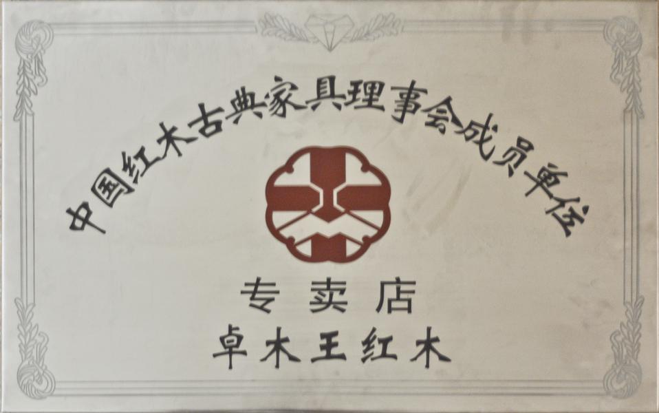 中國紅木古典家具理事會成員單
