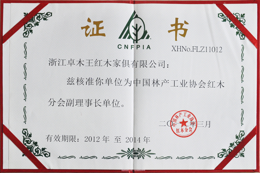 中国林产工业协会红木分会副理