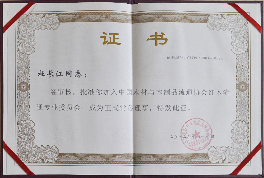 中國木材與木制品流通協會紅木