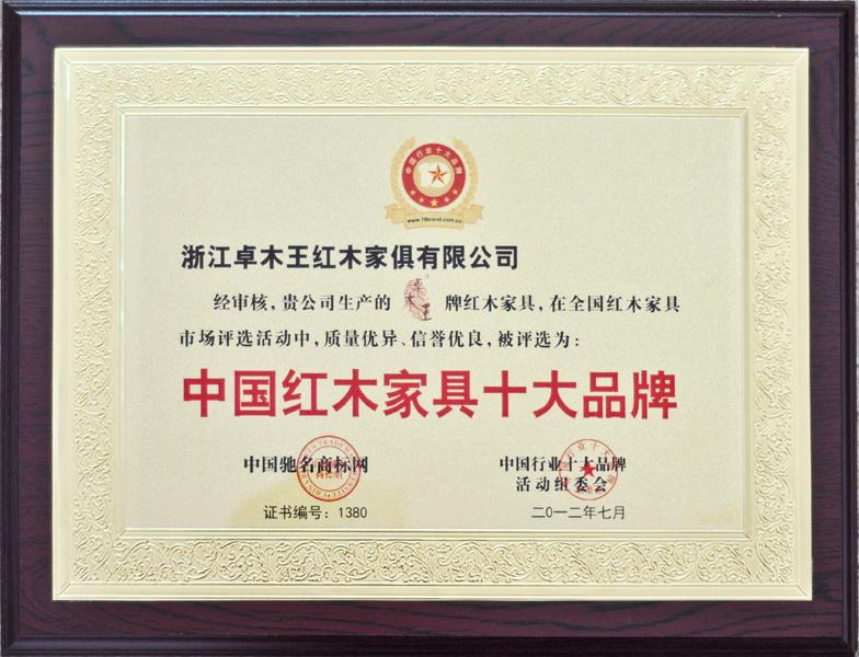 中國紅木家具十大品牌