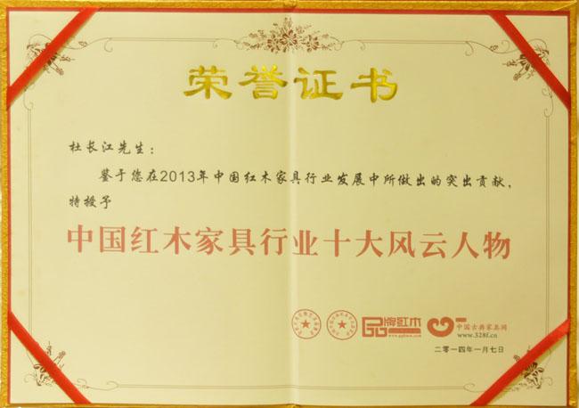 中國紅木家具行業十大風云人物
