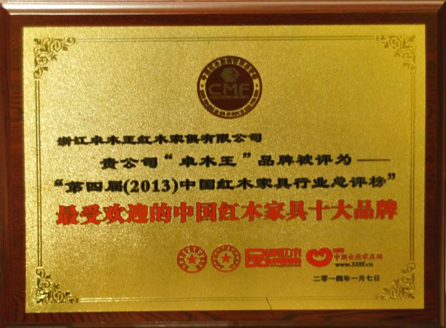 最受欢迎的中国红木家具十大品