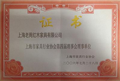 上海市家具协会第四届理事会理事单位