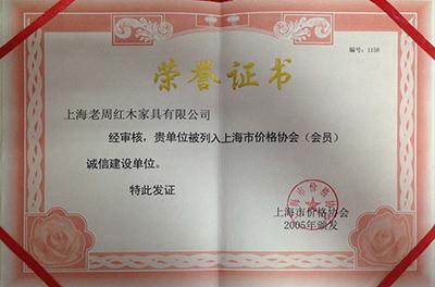 上海市价格协会诚信建设单位