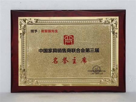 中国家具销售商联合会名誉主席