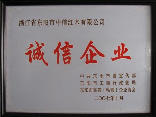 诚信企业2007