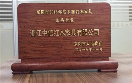 2018年度东阳市木雕红木家具龙头企业