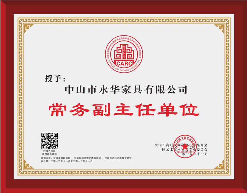 中山永华牌全联艺术红木家具专委会副主任单位