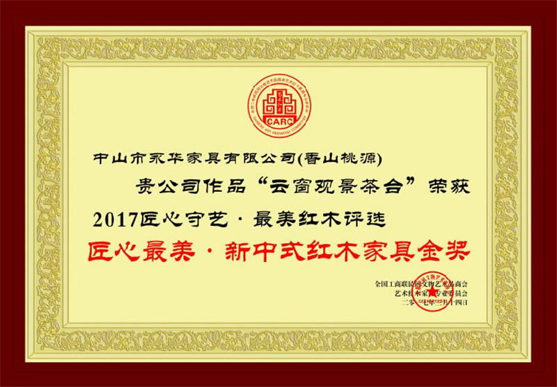 匠心最美·新中式红木家具金奖