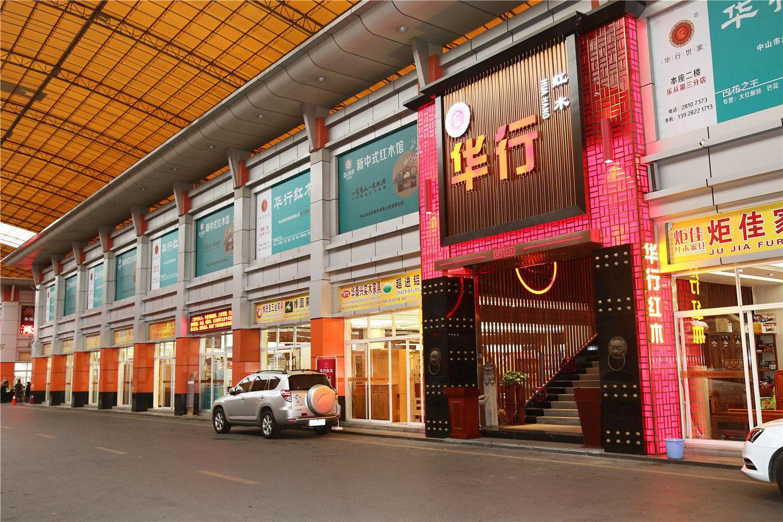 华行红木东恒店