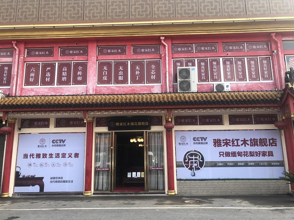 雅宋紅木上海旗艦店