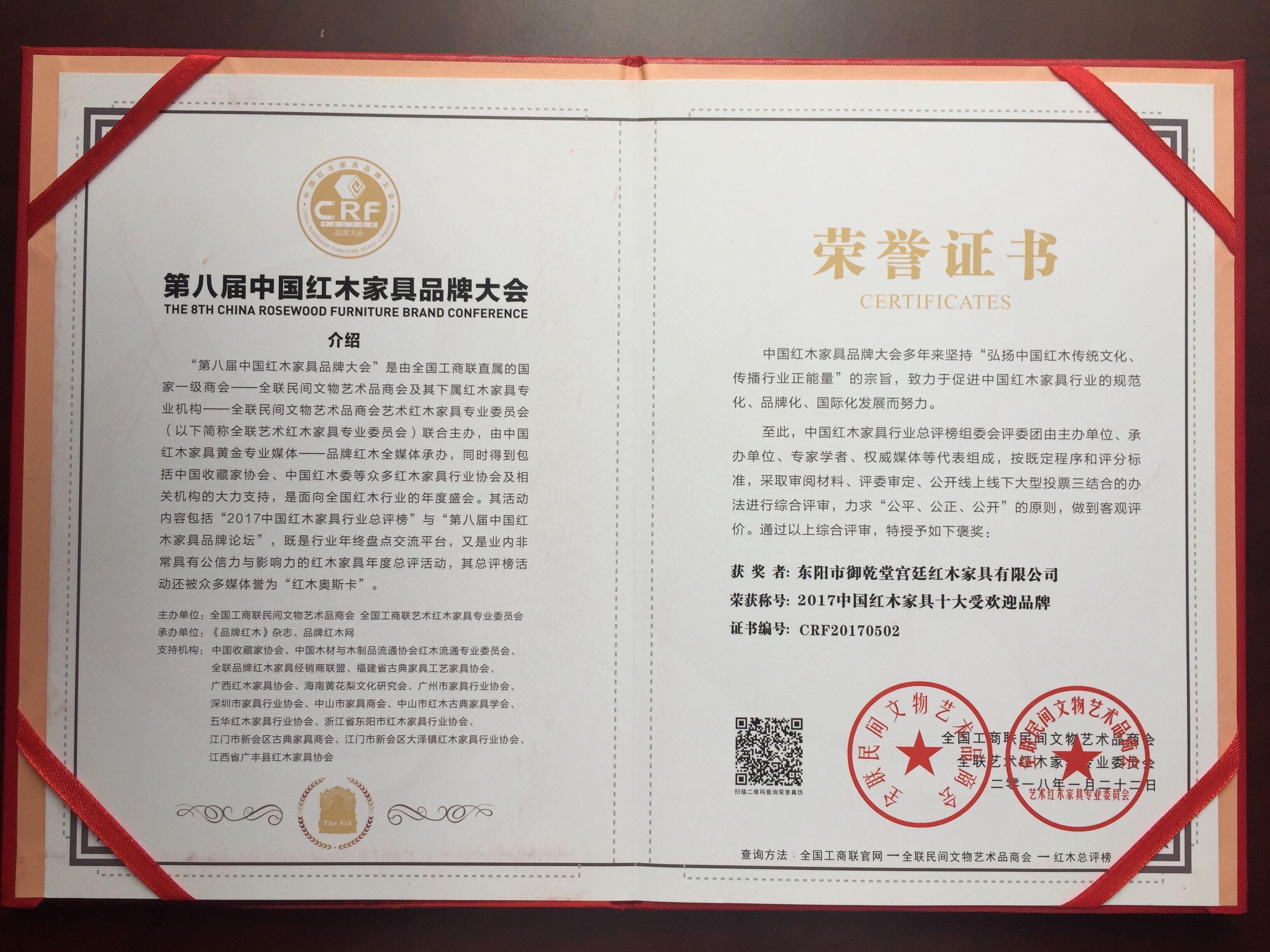 中国红木家具十大受欢迎品牌