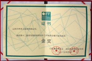 第十二届青岛国际家具及木工机械展会餐厅家具系列金奖