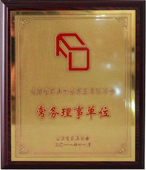 山東省家具協會第五屆理事會常務理事單位