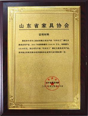 """巧奪天工""""牌紅木家具系列產品,市場占有率及綜合經濟指標在山東省同行業中排名第一位"""