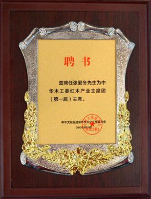 董事长张爱东先生被中华文化促进会木作文化工作委员会聘为中华木工委红木产业主席团(第一届)主席聘书