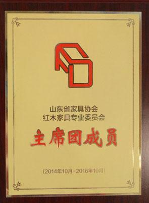 山東省家具協會紅木家具專業委員會主席團