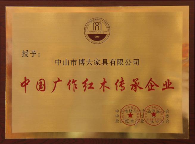 广作红木传承企业