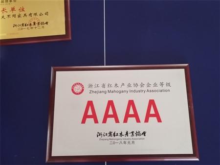 浙江省红木产业协会企业等级4A