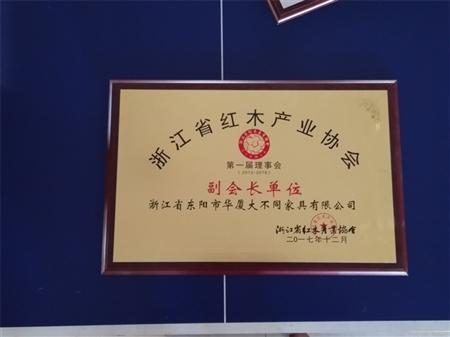 浙江省红木产业协会副会长单位