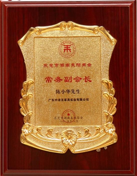 陈小华先生成为东莞市湖南莱阳商会常务副会长