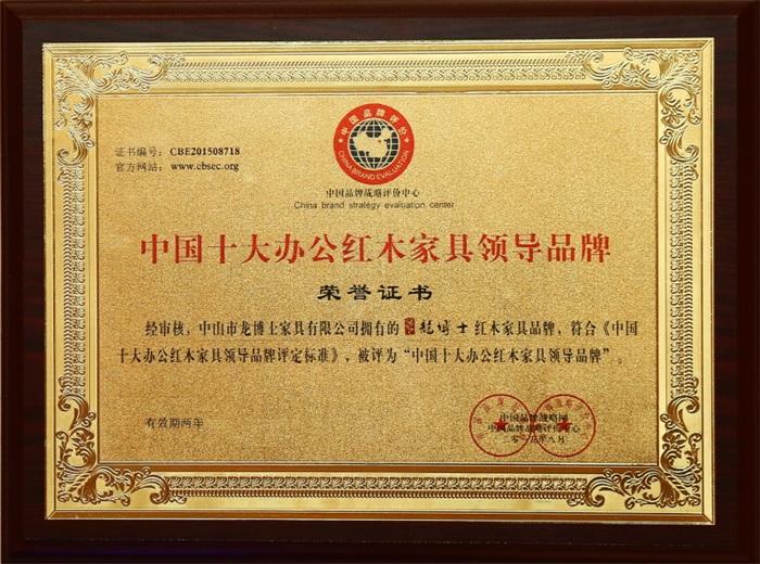中国十大办公室红木家具领导品牌