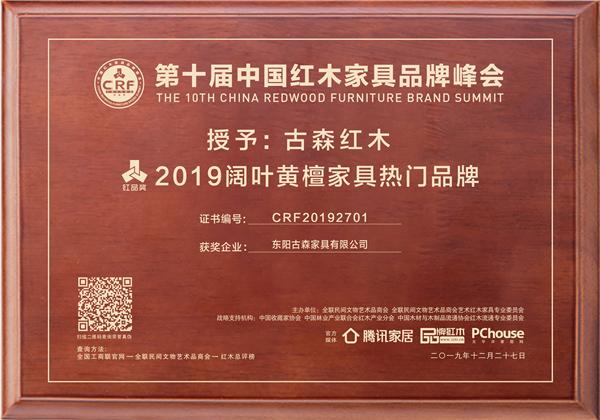 2019闊葉黃檀家具熱門品牌
