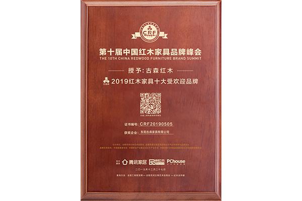 2019紅木家具十大受歡迎品牌