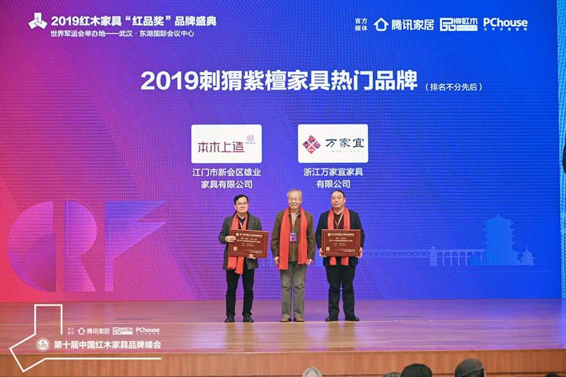 2019刺猬紫檀家具熱門品牌