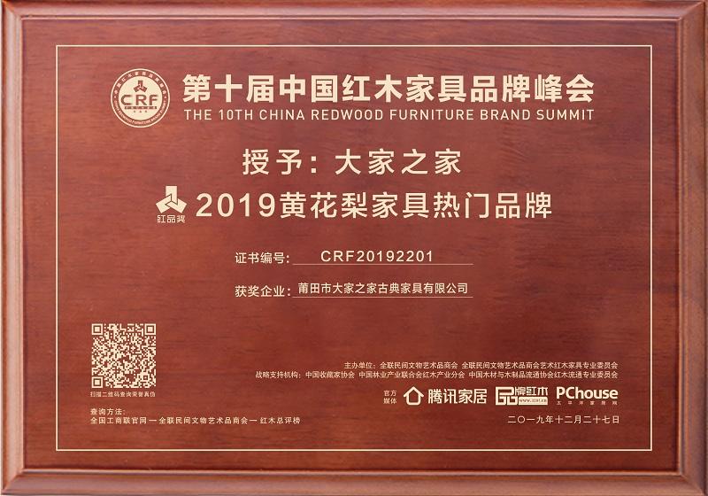 2019黄花梨家具热门品牌