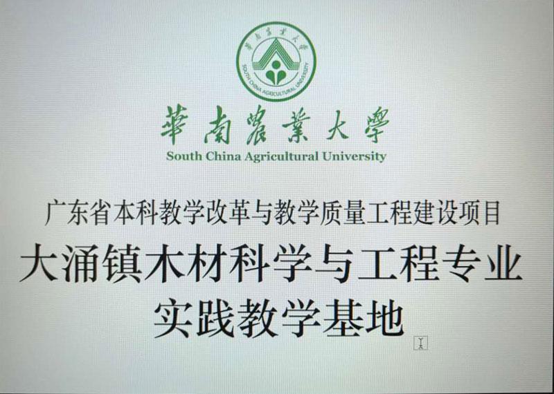 广东省木材科学实践教学基地