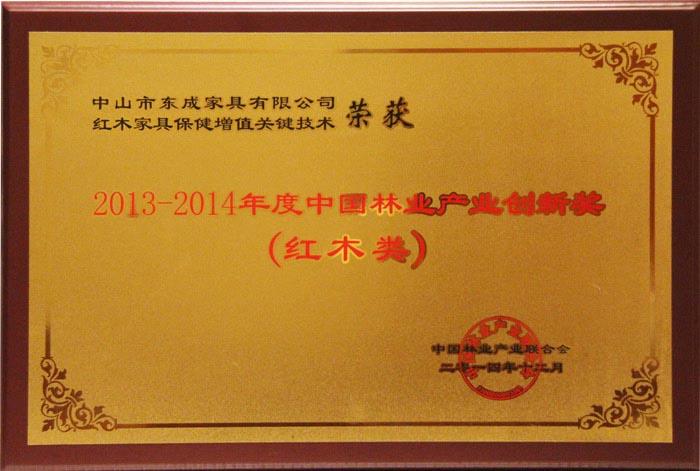 林业产业创新奖