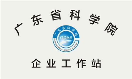 广东省科学院企业工作站