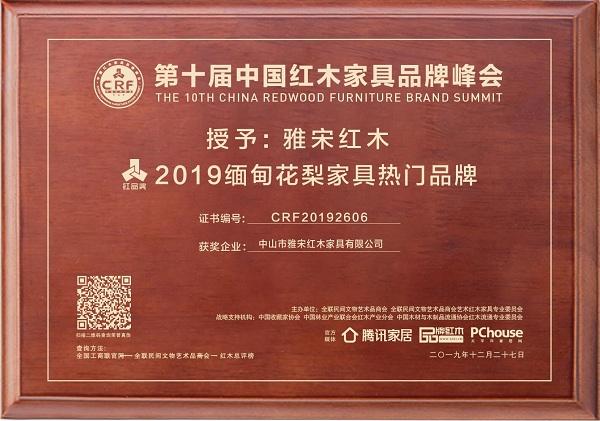 2019缅甸花梨家具热门品牌